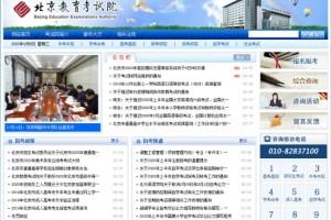 北京高考生今天网上模拟报自愿相关需求留意的几点看这儿