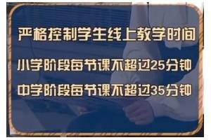 北京中小学4月13日起不用准时上课威望回答