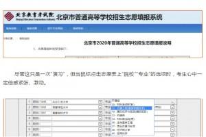 今日北京高考生网上模拟报自愿让抱负先行尽力紧随其后
