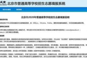 今天上午8时北京高考生开端网上模拟报自愿