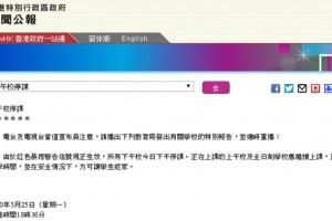 因赤色暴雨预警香港教育局宣告25日下午校停课