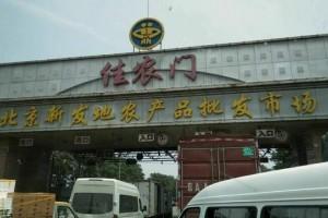 北京新增3例确诊三文鱼案板测出病毒影响外地返京人员吗